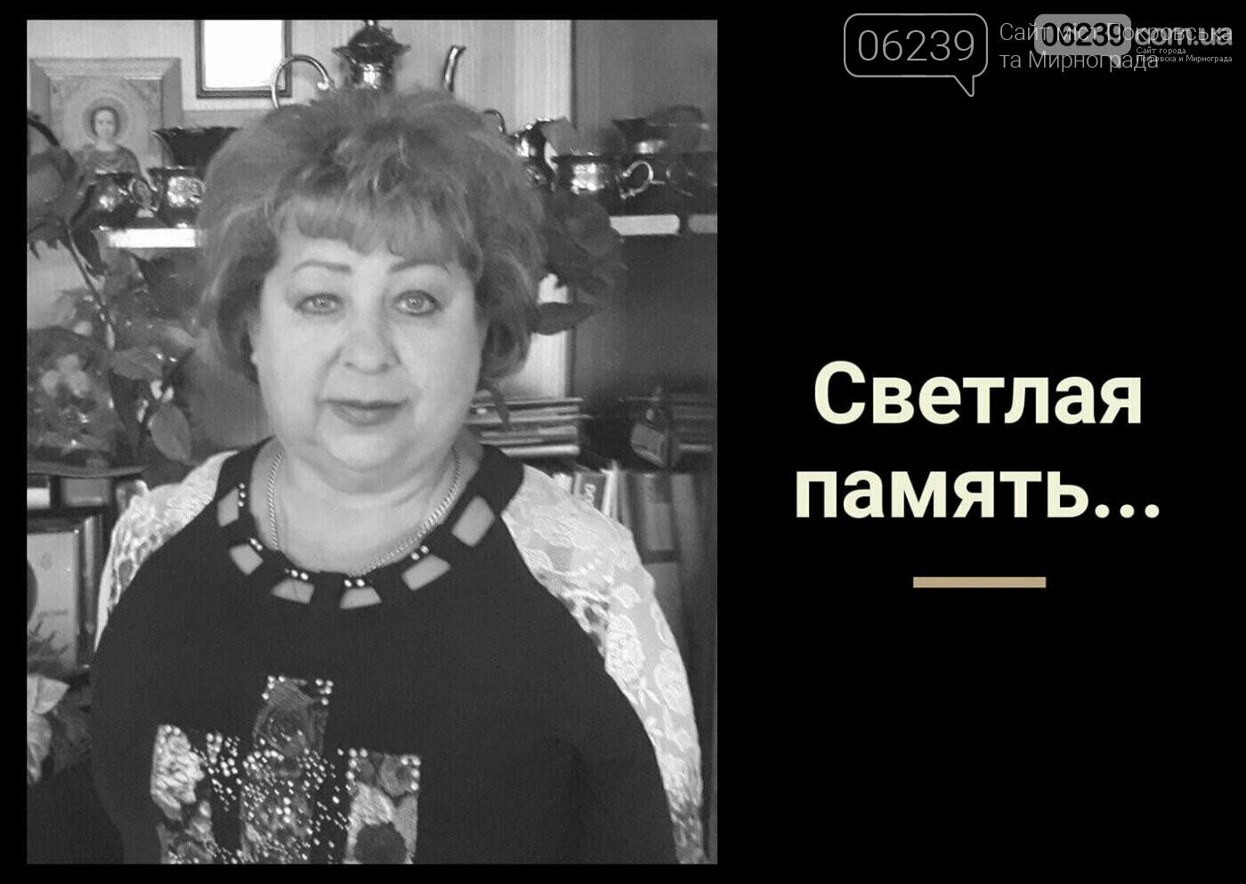 В Покровске установят мемориальную доску умершему от коронавируса врачу Натальи Кандыбко, фото-3