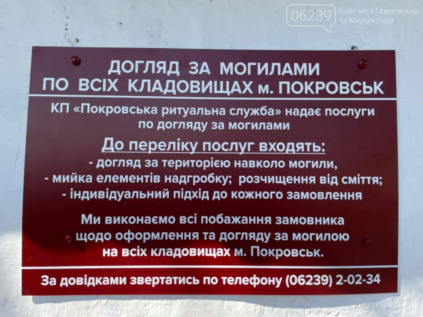 """КП """"Покровская Ритуальная Служба""""  приступила к уборке кладбищ громады, фото-4"""