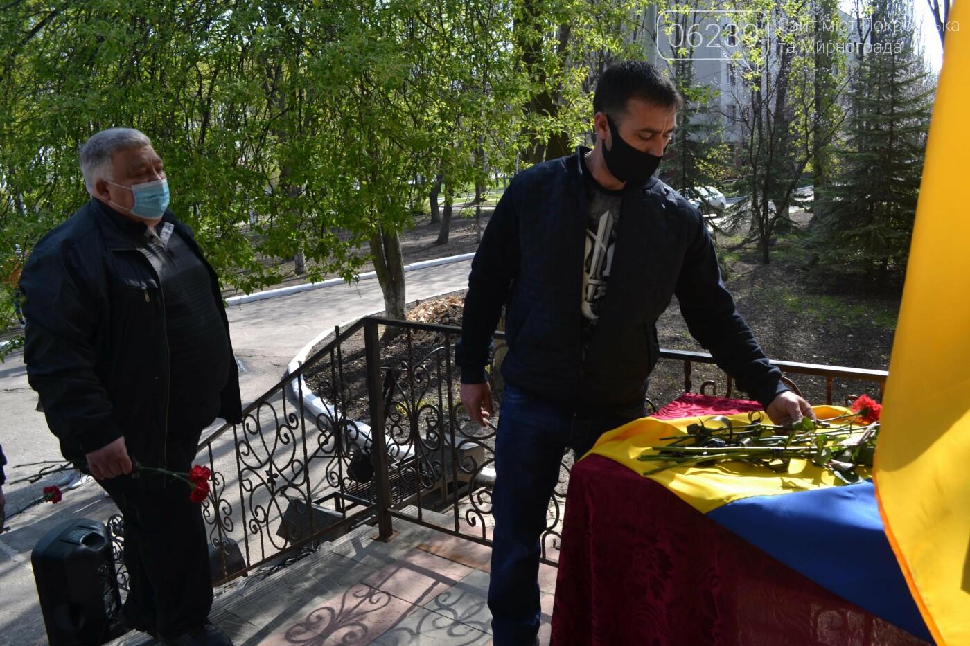 В Покровске увековечили память погибшего воина ВСУ Андрея Шульги, фото-18