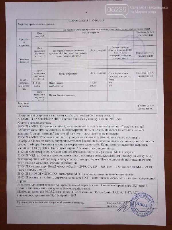 Необходима помощь учительнице из Покровска Ирине Остренко: открыт сбор средств на химиотерапию, фото-3