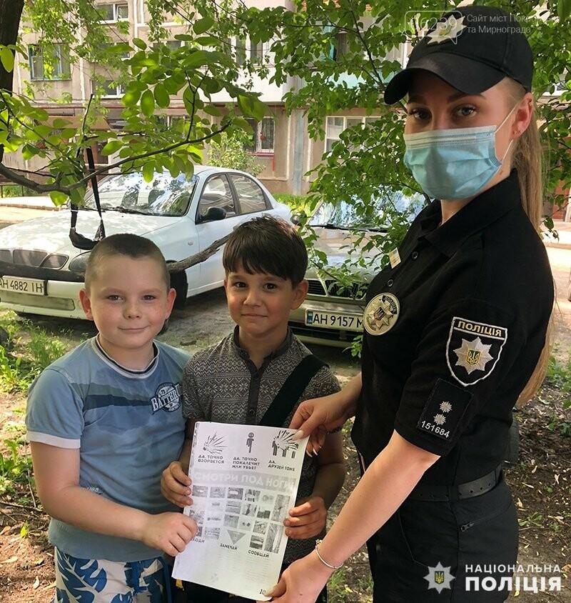 Полицейские Мирнограда напомнили детям о правилах обращения с опасными предметами, фото-1