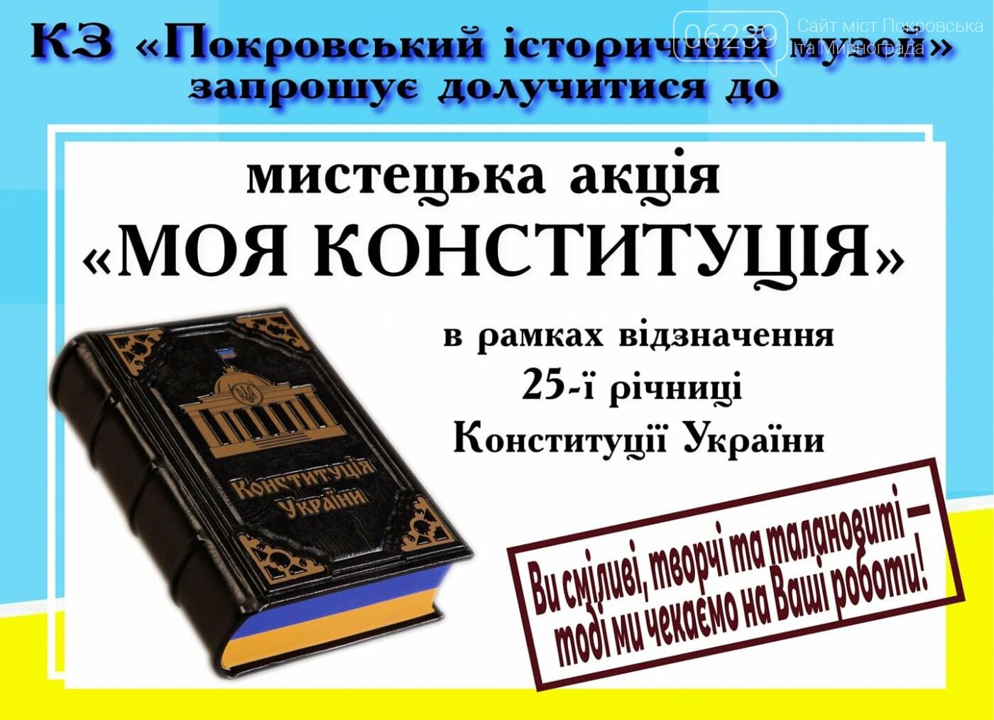 КЗ «Покровський історичний музей» запрошує  долучитись до акції «Моя Конституція», фото-1