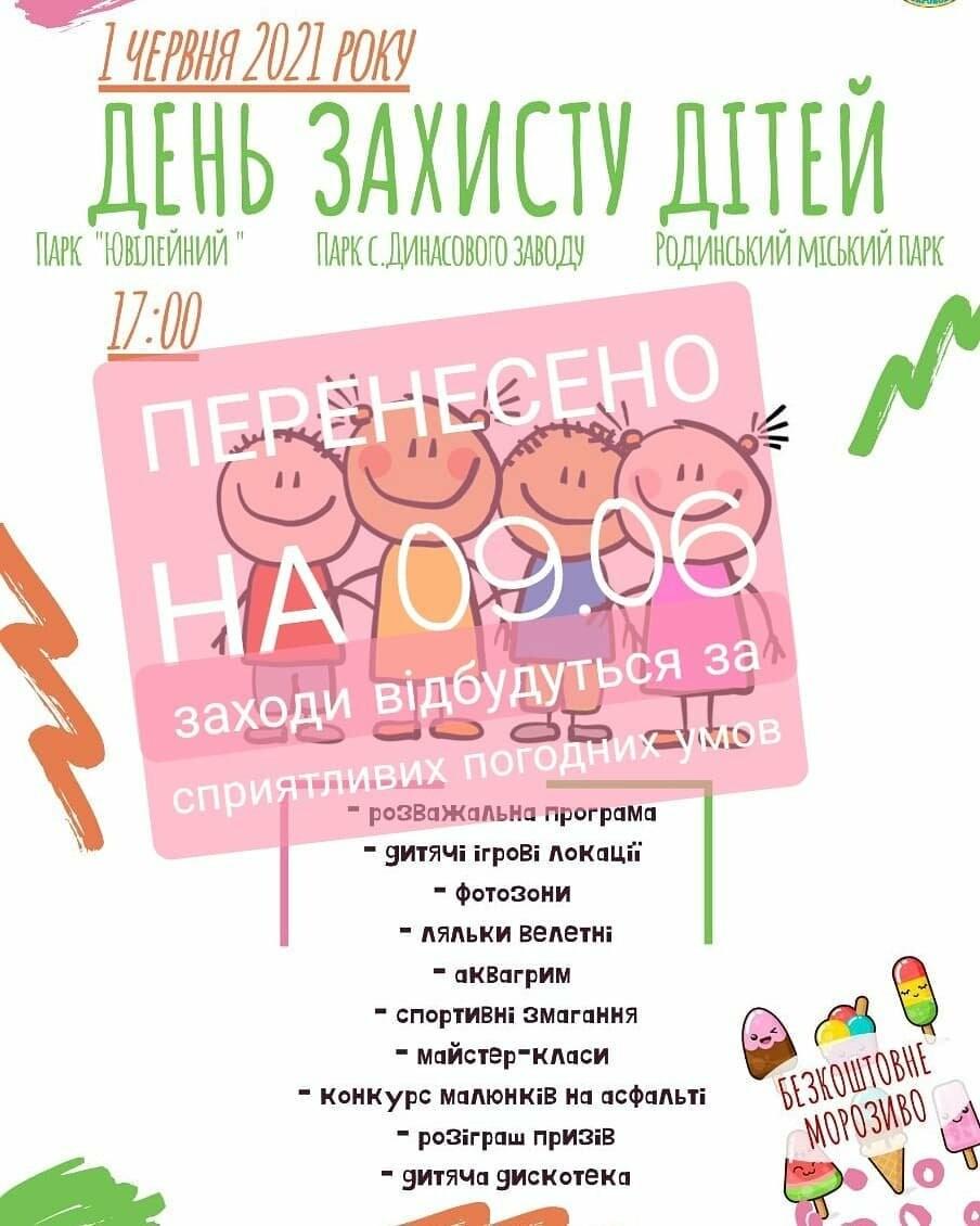 Праздник ко Дню защиты детей в Покровске вновь переносится , фото-1