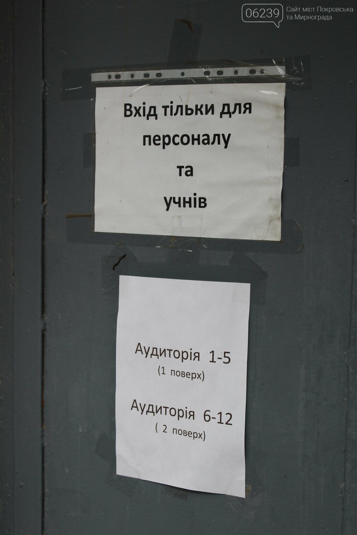 Покровчане сдают ЗНО по истории Украины, фото-4
