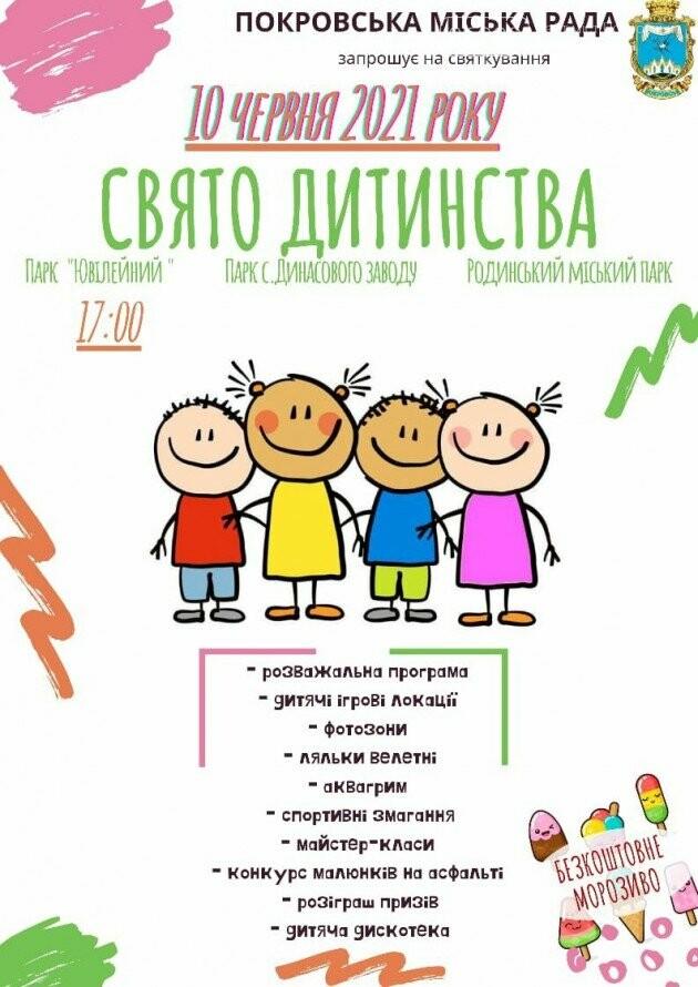 В Покровске пройдёт праздник детства, фото-2