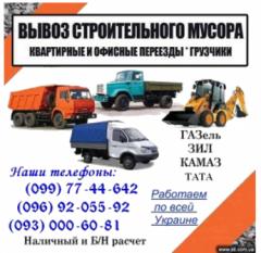 Автогрузовые перевозки по Украине, в Россию