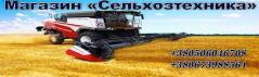 Логотип - Магазин «СЕЛЬХОЗТЕХНИКА» в Покровске