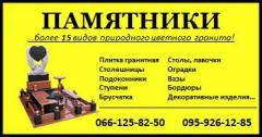 Логотип - Памятники в Покровске