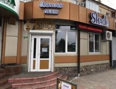 Логотип - Магазин салон Shade в Покровске