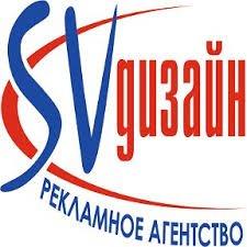 Логотип - SV дизайн рекламное агентство, в Покровске