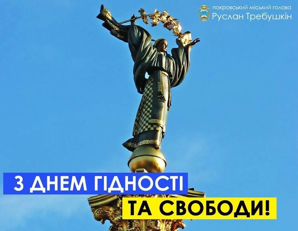 Міський голова Покровська: Українці – народ глибоко патріотичний, з високим почуттям гідності, фото-1