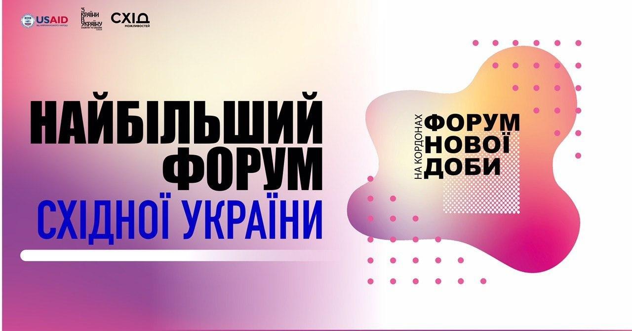 """У пошуках ідентичності: як форум громадянського суспільства """"На кордонах"""" допоможе українцям віднайти себе, фото-1"""