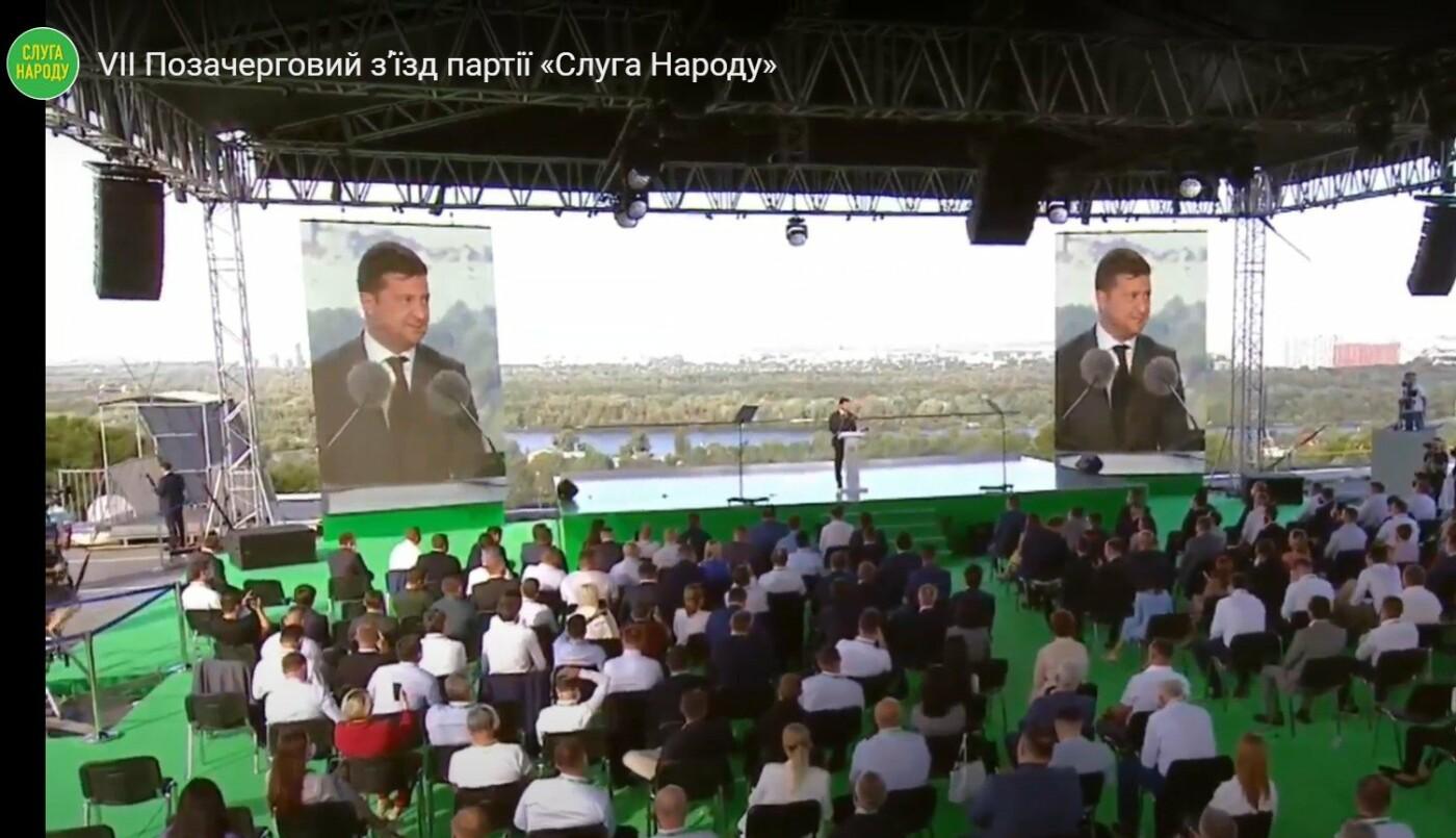 Партия «Слуга Народа» официально идет на местные выборы, фото-3