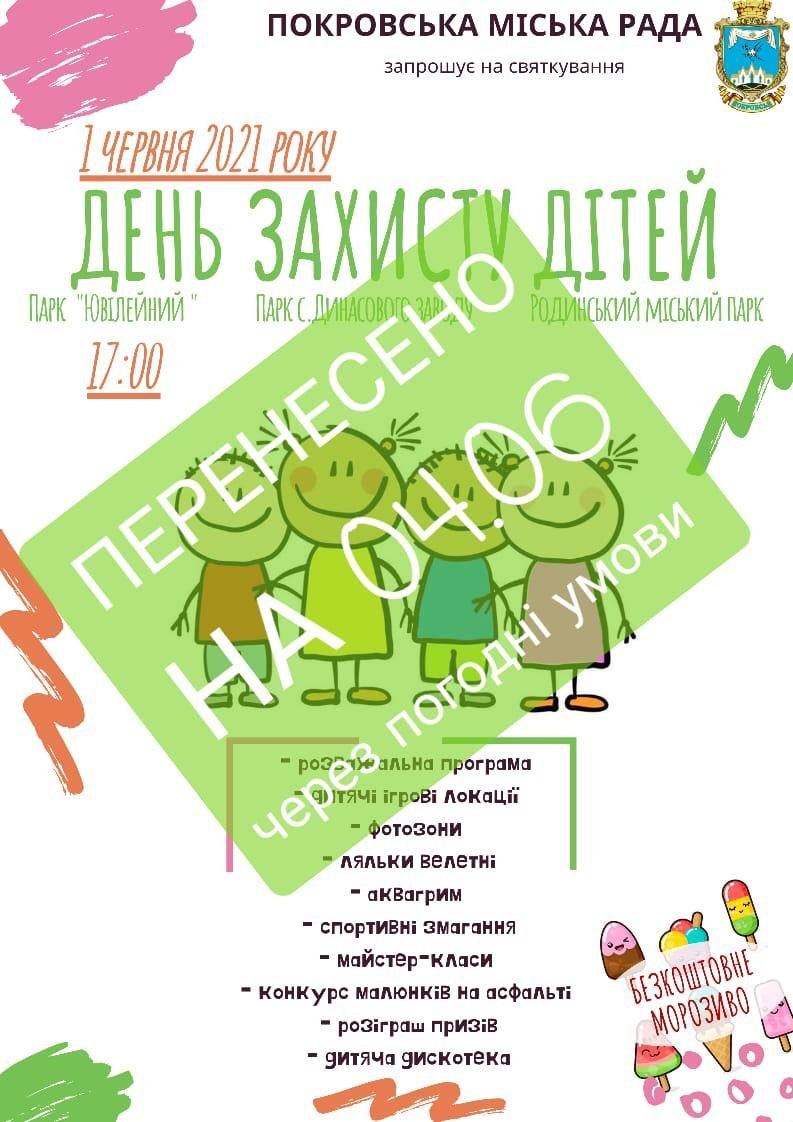 Праздник ко Дню защиты детей в Покровске переносится из-за погоды, фото-1