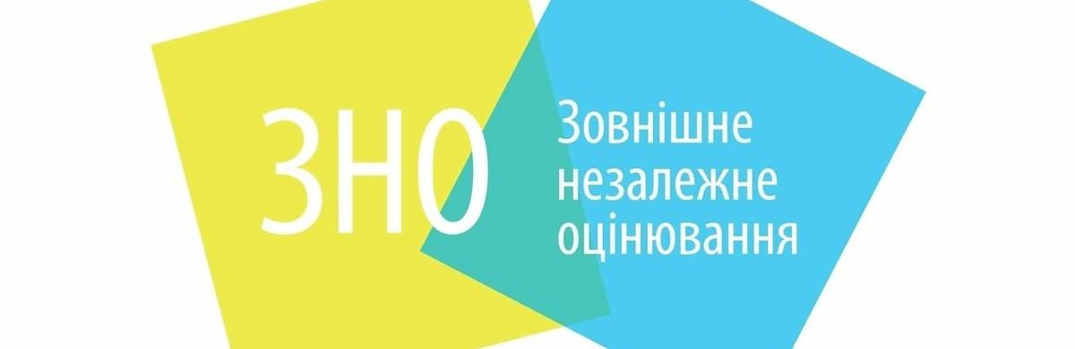Покровчане сдают ЗНО по истории Украины