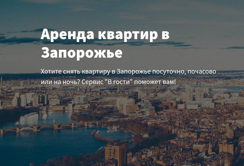 Здесь проверенные квартиры посуточно в Запорожье